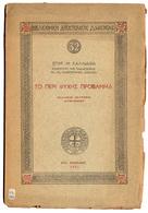 B-1226 Greece 1951.Soul Problem. BOOK 104 Pg. - Books, Magazines, Comics