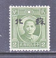 JAPANESE OCCUPATION  SUPEH  7 N 1  TYPE  I  *  No Wmk. - 1941-45 Northern China