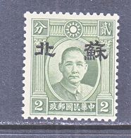 JAPANESE OCCUPATION  SUPEH  7 N 1 A    TYPE  II  *  No Wmk. - 1941-45 Chine Du Nord