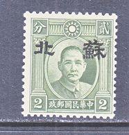 JAPANESE OCCUPATION  SUPEH  7 N 1 A    TYPE  II  *  No Wmk. - 1941-45 Northern China