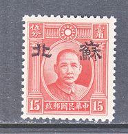 JAPANESE OCCUPATION  SUPEH  7 N 3    TYPE  II  **   No Wmk. - 1941-45 Noord-China