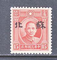 JAPANESE OCCUPATION  SUPEH  7 N 3 A    TYPE  I  **   No Wmk. - 1941-45 Noord-China