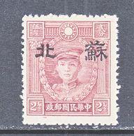 JAPANESE OCCUPATION  SUPEH  7 N 6    TYPE  II  Perf. 14   *   No Wmk. - 1941-45 Northern China