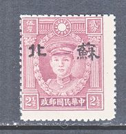 JAPANESE OCCUPATION  SUPEH  7 N  6 A    TYPE  I  Perf. 14   *   No Wmk. - 1941-45 Chine Du Nord