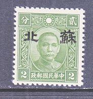 JAPANESE OCCUPATION  SUPEH  7 N  8    TYPE  II  Perf. 12 1/2   *   No Wmk. - 1941-45 Noord-China