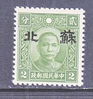 JAPANESE OCCUPATION  SUPEH  7 N  8    TYPE  II  Perf. 12 1/2   *   No Wmk. - 1941-45 Cina Del Nord