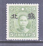 JAPANESE OCCUPATION  SUPEH  7 N  10    TYPE  II  Perf. 12 1/2   *   No Wmk. - 1941-45 Noord-China