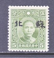 JAPANESE OCCUPATION  SUPEH  7 N  10 A    TYPE  I  Perf. 12 1/2   *   No Wmk. - 1941-45 Northern China