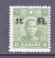 JAPANESE OCCUPATION  SUPEH  7 N  11    TYPE  I  Perf. 12 1/2   **   No Wmk. - 1941-45 Northern China