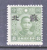 JAPANESE OCCUPATION  SUPEH  7 N  11 A    TYPE  II  Perf. 12 1/2   **   No Wmk. - 1941-45 Northern China