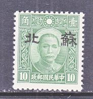 JAPANESE OCCUPATION  SUPEH  7 N  13    TYPE  II  Perf. 12 1/2   **   No Wmk. - 1941-45 Noord-China