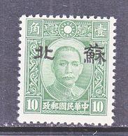 JAPANESE OCCUPATION  SUPEH  7 N  13    TYPE  II  Perf. 12 1/2   **   No Wmk. - 1941-45 Northern China