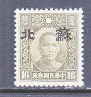 JAPANESE OCCUPATION  SUPEH  7 N  14    TYPE  II  Perf. 12 1/2   **   No Wmk. - 1941-45 Noord-China