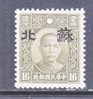 JAPANESE OCCUPATION  SUPEH  7 N  14    TYPE  II  Perf. 12 1/2   **   No Wmk. - 1941-45 Northern China
