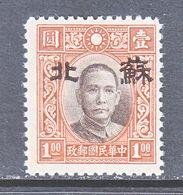 JAPANESE OCCUPATION  SUPEH  7 N  15  TYPE  II  Perf. 12 1/2   *   No Wmk. - 1941-45 Chine Du Nord