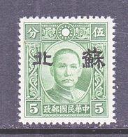 JAPANESE OCCUPATION  SUPEH  7 N 17  TYPE  II  **   Perf 14  SECRET  MARK   No Wmk - 1941-45 Noord-China