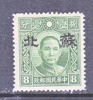 JAPANESE OCCUPATION  SUPEH  7 N 18  TYPE  II  **   Perf 14  SECRET  MARK   No Wmk - 1941-45 Northern China