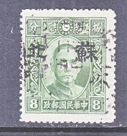 JAPANESE OCCUPATION  SUPEH  7 N 18  TYPE  II  (o)   Perf 14  SECRET  MARK   No Wmk - 1941-45 Northern China