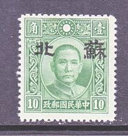 JAPANESE OCCUPATION  SUPEH  7 N 19 A  TYPE  II  **   Perf 14  SECRET  MARK   No Wmk - 1941-45 Noord-China