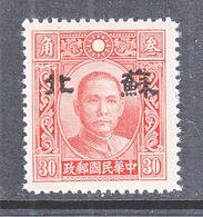 JAPANESE OCCUPATION  SUPEH  7 N 20  TYPE  I  **   Perf 14  SECRET  MARK   No Wmk - 1941-45 Northern China