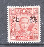 JAPANESE OCCUPATION  SUPEH  7 N 20 A  TYPE  I I **   Perf 14  SECRET  MARK   No Wmk - 1941-45 Chine Du Nord