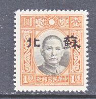 JAPANESE OCCUPATION  SUPEH  7 N 22  TYPE  I  **   Perf 14  SECRET  MARK   No Wmk - 1941-45 Northern China