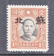 JAPANESE OCCUPATION  SUPEH  7 N 22 A  TYPE  II  **   Perf 14  SECRET  MARK   No Wmk - 1941-45 Northern China