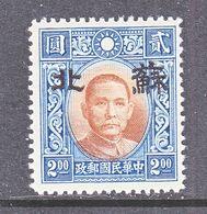 JAPANESE OCCUPATION  SUPEH  7 N 23  TYPE  II  *   Perf 14  SECRET  MARK   No Wmk - 1941-45 Noord-China