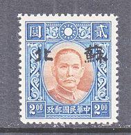 JAPANESE OCCUPATION  SUPEH  7 N 23 A  TYPE  I  *   Perf 14  SECRET  MARK   No Wmk - 1941-45 Chine Du Nord
