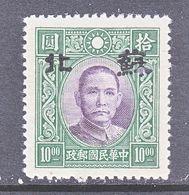 JAPANESE OCCUPATION  SUPEH  7 N 25  TYPE  I  *   Perf 14  SECRET  MARK   No Wmk - 1941-45 Northern China