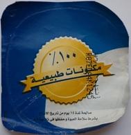 Egypt - Couvercle De Yoghurt Foil) (Egypte) (Egitto) (Ägypten) (Egipto) (Egypten) Africa - Milk Tops (Milk Lids)