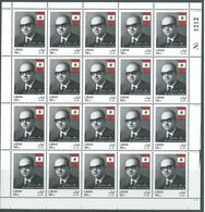 Lebanon NEW 2018 MNH Stamp, Dr Ghaleb Chahine, Flag, FULL SHEET - Lebanon