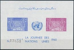 Afganistan Michel Block 3 / Bl. 3 Einwandfrei Postfrisch/** - Afghanistan