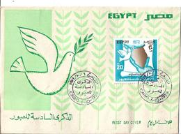 Egypt 1979 October War Against Israel FDC - Egypt