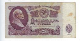 Billet Russie CCCP 1961 25 Roubles - Russia