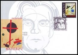 UKRAINE 2018. ''SUPREMATIC COMPOSITION 1'' By KAZIMIR MALEVICH (1916). FDC Mi-Nr. 1686 - Oekraïne