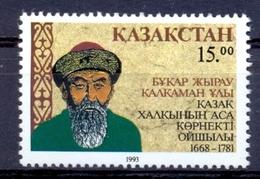 KAZ 1993-29 FAmouse Persons, KAZAKISTAN, 1 X 1v, MNH - Kazakhstan