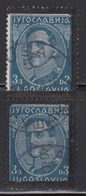 Yugoslavia 1934 King Aleksandar - Definitive, Error - Left Side Without Black Frame, Used (o) Michel 291 - Non Dentelés, épreuves & Variétés
