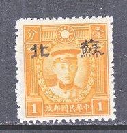 JAPANESE OCCUPATION  SUPEH  7 N 31  TYPE  I  **   Perf 12 1/2  SECRET  MARK    Wmk 261 - 1941-45 Noord-China
