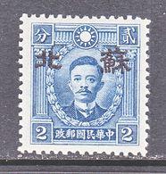 JAPANESE OCCUPATION  SUPEH  7 N 32  TYPE  II  **   Perf 12 1/2  SECRET  MARK    Wmk 261 - 1941-45 Northern China