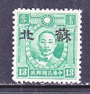 JAPANESE OCCUPATION  SUPEH  7 N 35  TYPE  II  **   Perf 12 1/2  SECRET  MARK    Wmk 261 - 1941-45 Noord-China