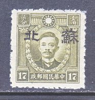 JAPANESE OCCUPATION  SUPEH  7 N 36  TYPE  II  **   Perf 12 1/2  SECRET  MARK    Wmk 261 - 1941-45 Northern China