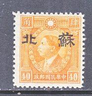 JAPANESE OCCUPATION  SUPEH  7 N 39  TYPE  II  **   Perf 12 1/2  SECRET  MARK    Wmk 261 - 1941-45 Chine Du Nord
