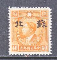 JAPANESE OCCUPATION  SUPEH  7 N 39 A  TYPE  I  **   Perf 12 1/2  SECRET  MARK    Wmk 261 - 1941-45 Noord-China