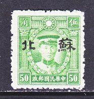 JAPANESE OCCUPATION  SUPEH  7 N 40  TYPE  I  **   Perf 12 1/2  SECRET  MARK    Wmk 261 - 1941-45 Northern China