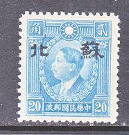 JAPANESE OCCUPATION  SUPEH  7 N 50 A  TYPE  I  *   Perf 12 1/2  SECRET  MARK    No Wmk - 1941-45 Northern China