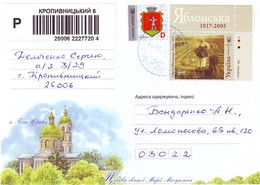 UKRAINE 2018. REGISTERED LETTER. Cover Franked By Commemorative Stamp Mi-Nr. 1601 - Ukraine