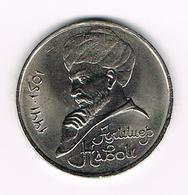 &   RUSLAND  1 ROEBEL  1991 - 550th ANNIVERSARY BIRTH Of ALISHER  NAVOI - Russia