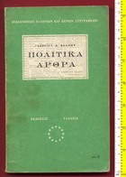B-26239 Greece 1961. G. Vlachos. Political Articles. Book 204 Pg - Other