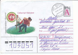 Solo Stationery Cover / Sabantuy Summer Festival - Kurash Traditional Wrestling - 9 July 1998 Urussu Rus, Tatarstan - 1992-.... Föderation